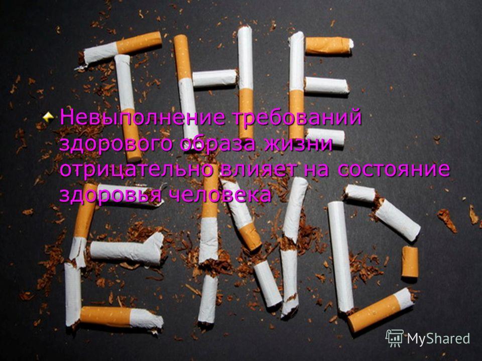 Невыполнение требований здорового образа жизни отрицательно влияет на состояние здоровья человека