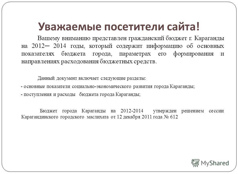 ГРАЖДАНСКИЙ БЮДЖЕТ НА 2012-2014 ГОДЫ