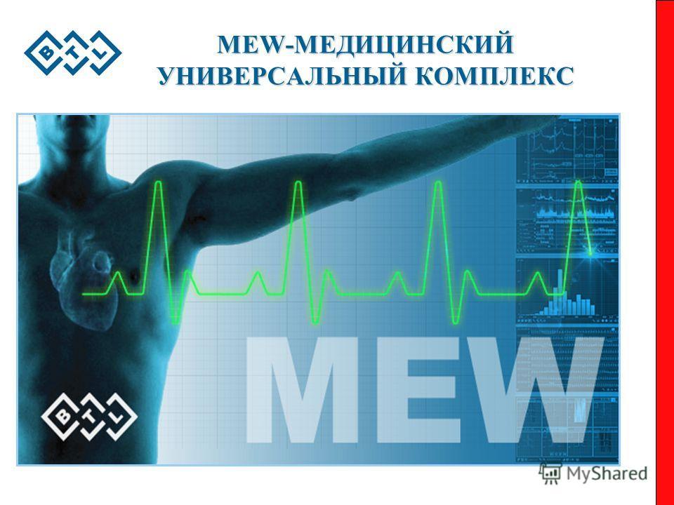 MEW-МЕДИЦИНСКИЙ УНИВЕРСАЛЬНЫЙ КОМПЛЕКС