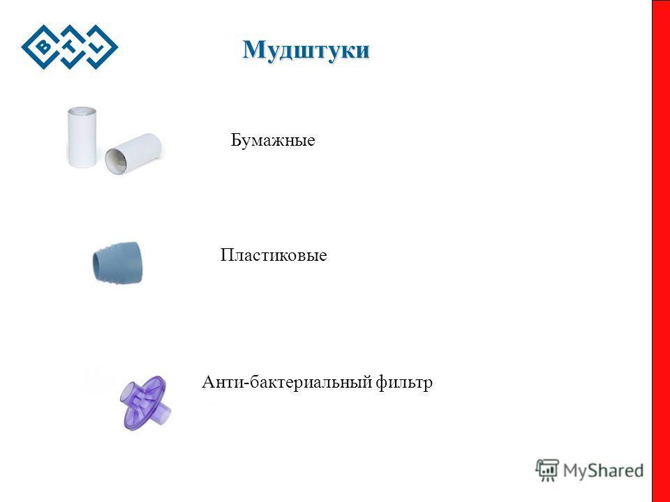 Мудштуки Пластиковые Бумажные Анти-бактериальный фильтр