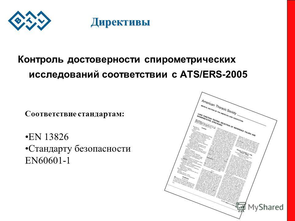 Директивы Контроль достоверности спирометрических исследований соответствии с ATS/ERS-2005 EN 13826 Стандарту безопасности EN60601-1 Соответствие стандартам: