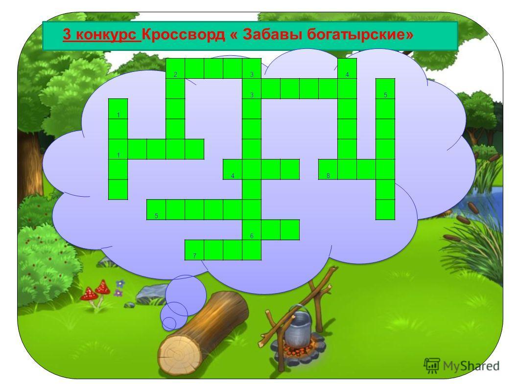 2 34 3 5 1 1 4 8 5 6 7 3 конкурс Кроссворд « Забавы богатырские»