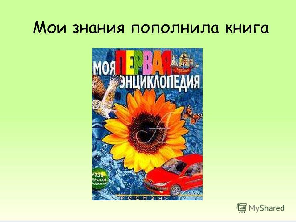 Мои знания пополнила книга