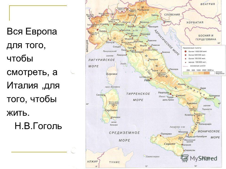 Вся Европа для того, чтобы смотреть, а Италия,для того, чтобы жить. Н.В.Гоголь