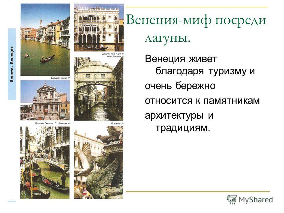 Венеция-миф посреди лагуны. Венеция живет благодаря туризму и очень бережно относится к памятникам архитектуры и традициям.