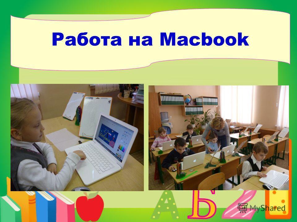 Работа на Macbook