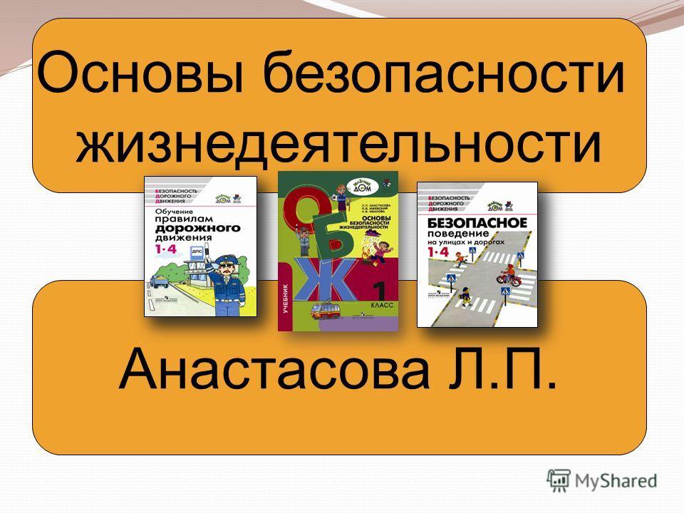 Основы безопасности жизнедеятельности Анастасова Л.П.