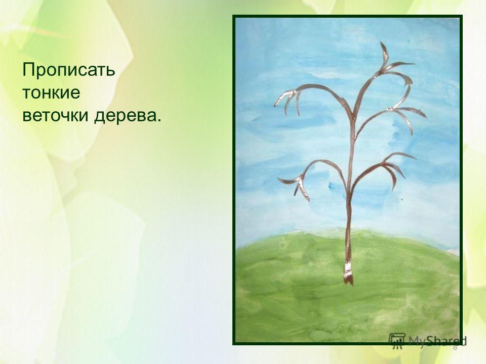 6 Прописать тонкие веточки дерева.