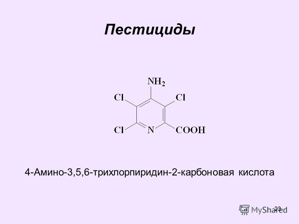 23 Пестициды 4-Амино-3,5,6-трихлорпиридин-2-карбоновая кислота