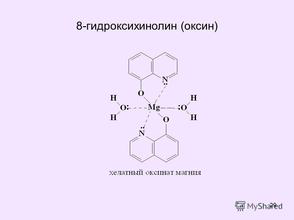 29 8-гидроксихинолин (оксин)