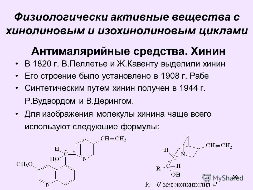 30 Антималярийные средства. Хинин В 1820 г. В.Пеллетье и Ж.Кавенту выделили хинин Его строение было установлено в 1908 г. Рабе Синтетическим путем хинин получен в 1944 г. Р.Вудвордом и В.Дерингом. Для изображения молекулы хинина чаще всего используют