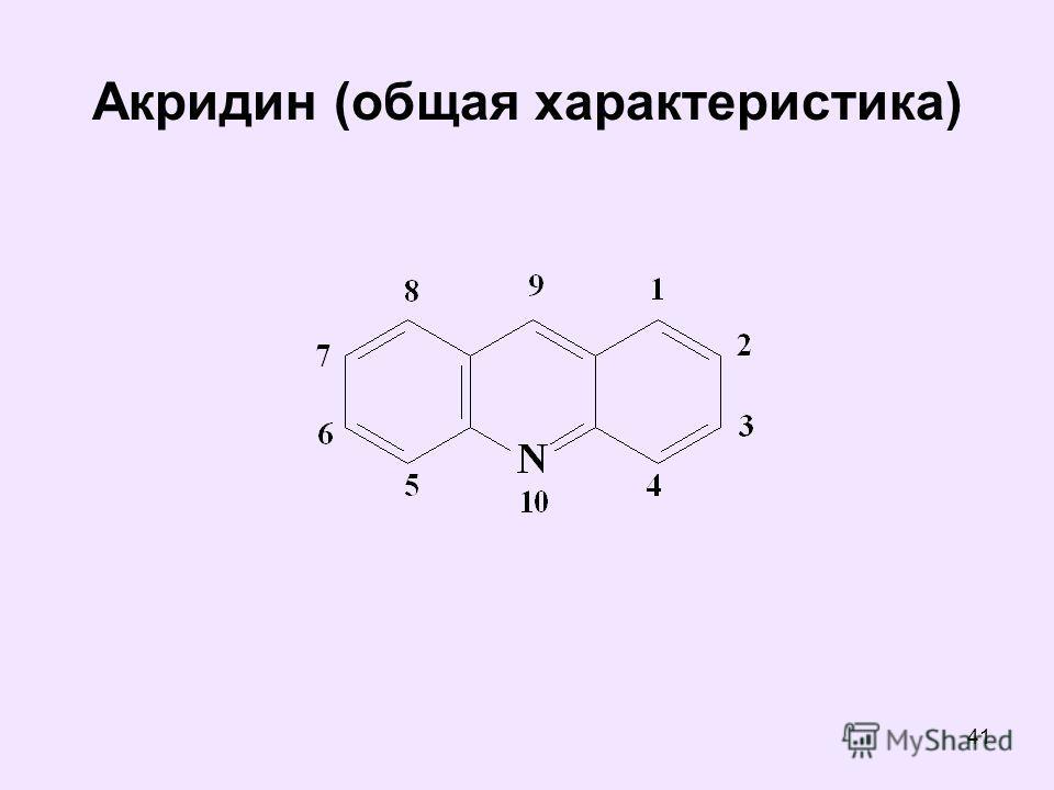 41 Акридин (общая характеристика)