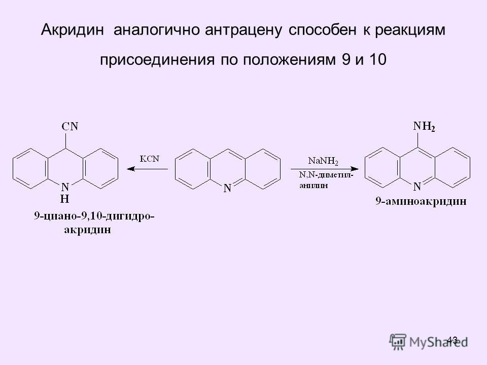 43 Акридин аналогично антрацену способен к реакциям присоединения по положениям 9 и 10
