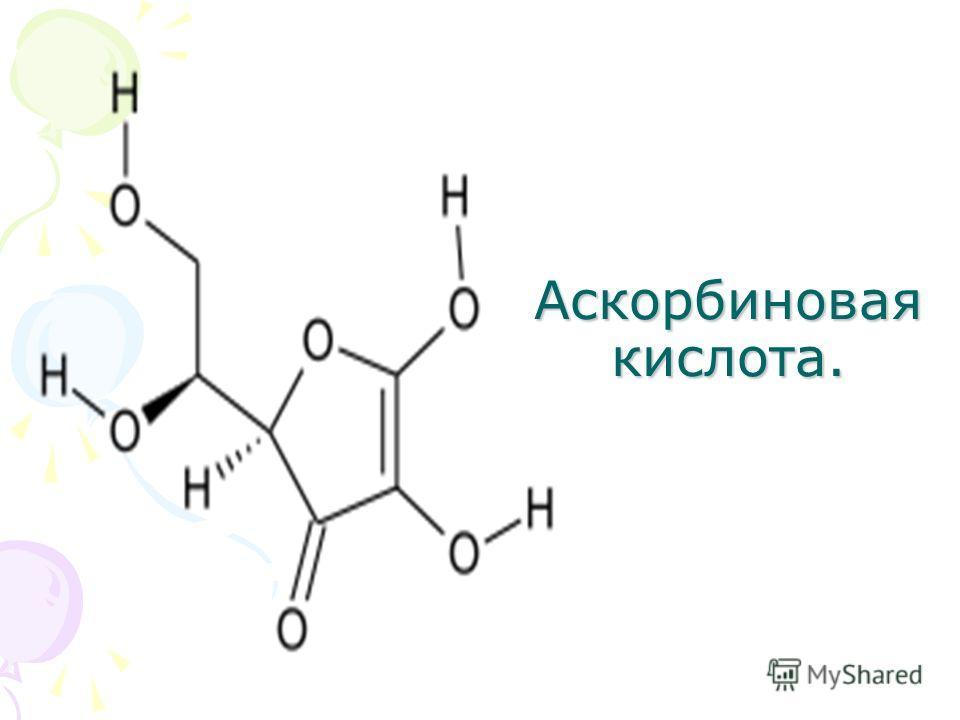Аскорбиновая кислота.
