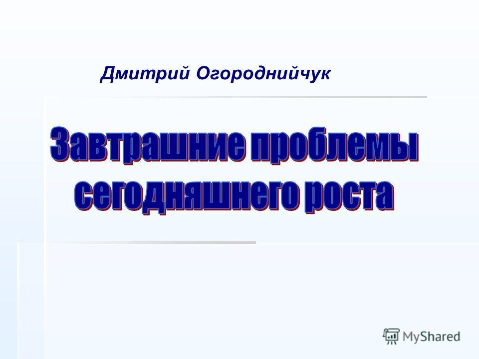 Дмитрий Огороднийчук