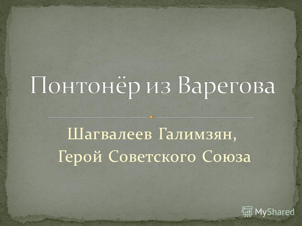 Шагвалеев Галимзян, Герой Советского Союза