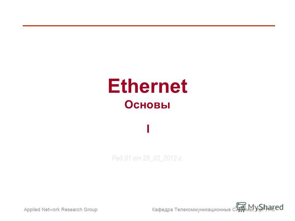 Ethernet Основы Ред.01 от 26_03_2012 г. I