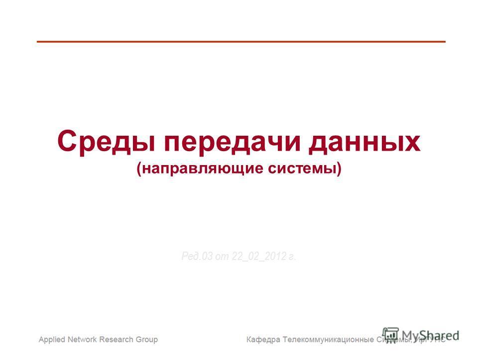 Среды передачи данных (направляющие системы) Ред.03 от 22_02_2012 г.
