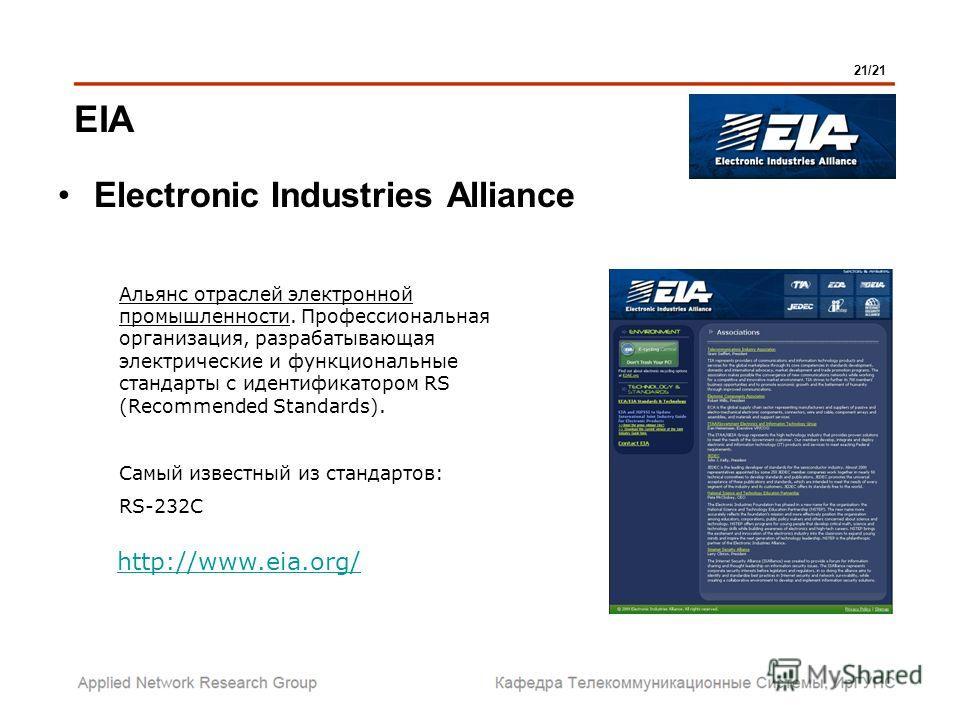 Electronic Industries Alliance Альянс отраслей электронной промышленности. Профессиональная организация, разрабатывающая электрические и функциональные стандарты с идентификатором RS (Recommended Standards). Самый известный из стандартов: RS-232C htt