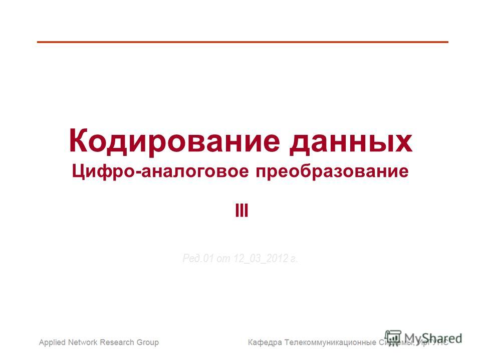 Кодирование данных Цифро-аналоговое преобразование Ред.01 от 12_03_2012 г. III