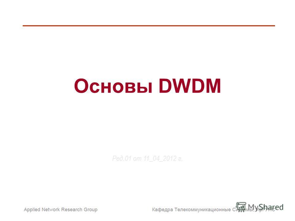 Основы DWDM Ред.01 от 11_04_2012 г.