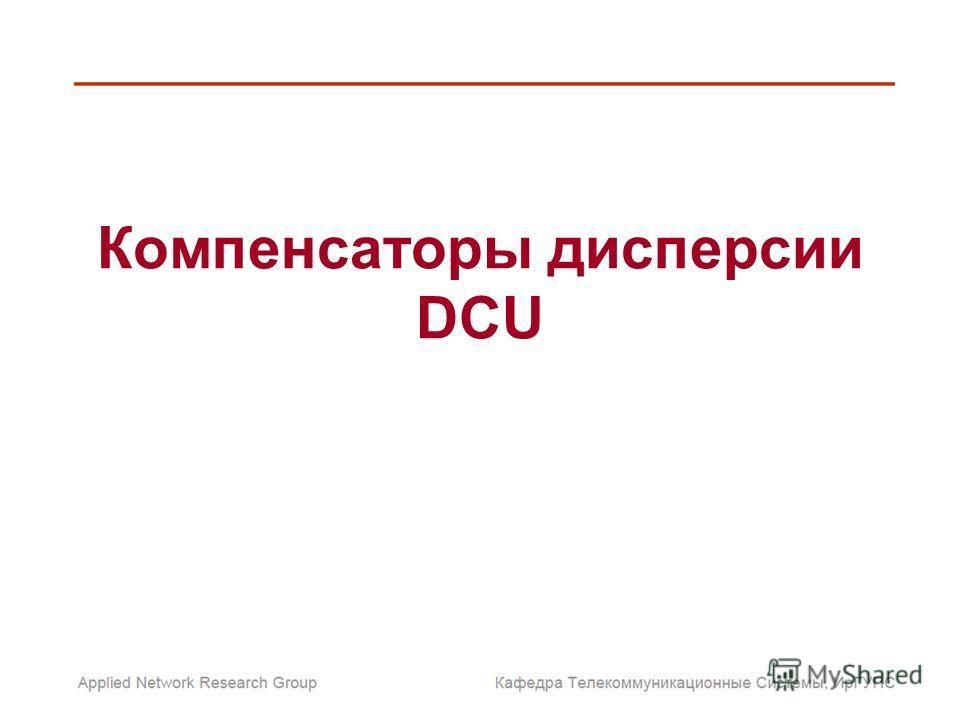Компенсаторы дисперсии DCU