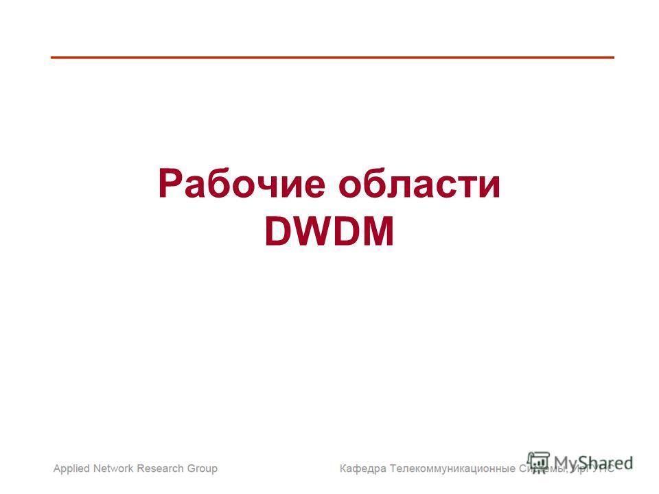 Рабочие области DWDM