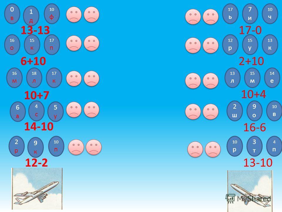 12-2 2р2р 9к9к 10 п 14-10 6а6а 5у5у 4с4с 10+7 16 м 18 л 17 к 6+10 16 о 15 к 17 п 13-13 0в0в 1д1д 10 ф 13-10 10 р 3т3т 4п4п 16-6 2ш2ш 9о9о 10 в 10+4 13 л 15 м 14 е 2+10 12 р 15 у 13 к 17-0 17 ь 7и7и 10 ч