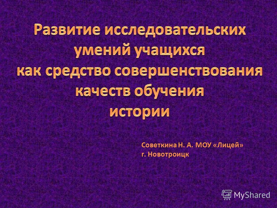 Советкина Н. А. МОУ «Лицей» г. Новотроицк