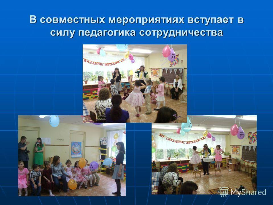 В совместных мероприятиях вступает в силу педагогика сотрудничества