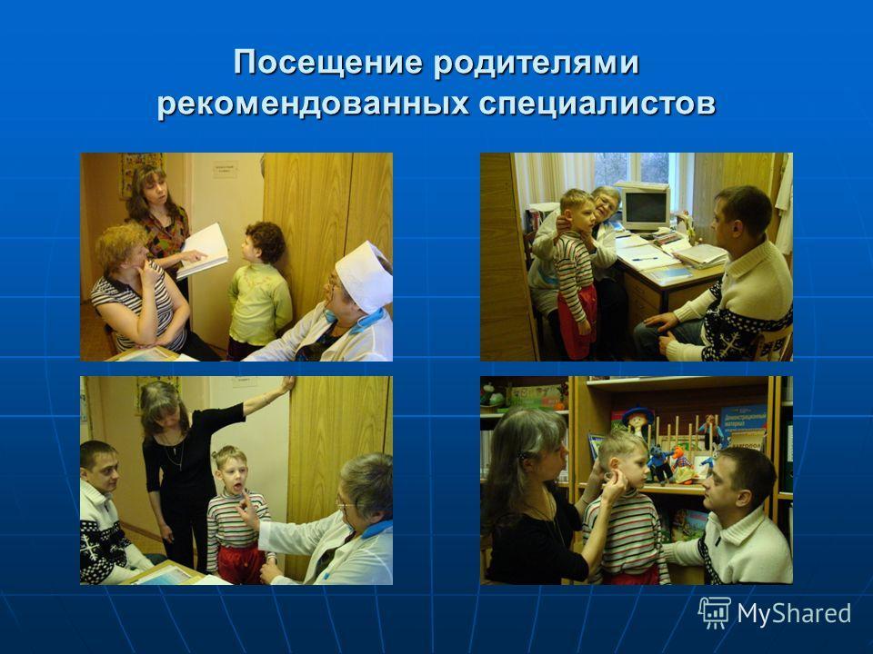 Посещение родителями рекомендованных специалистов