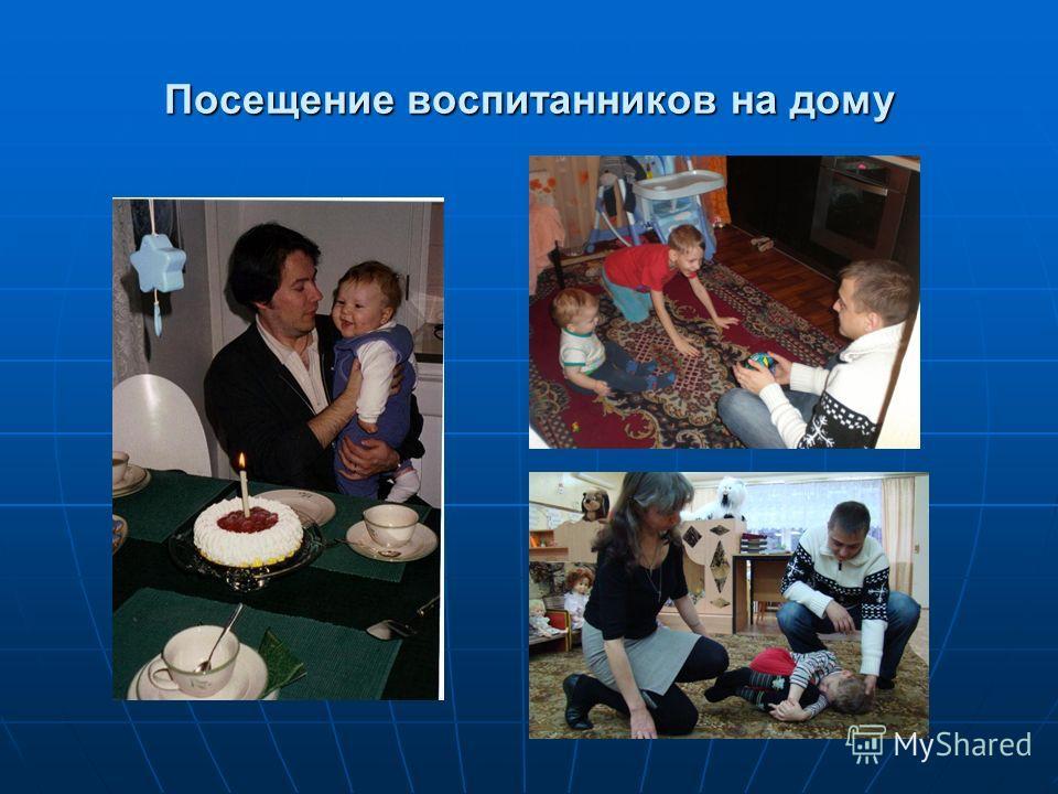 Посещение воспитанников на дому