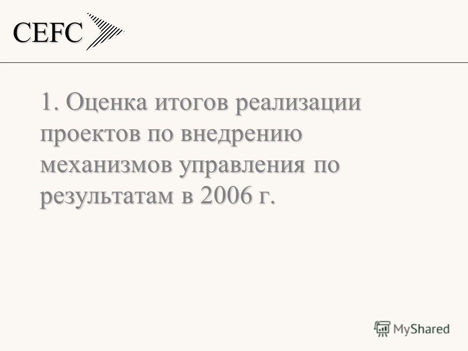 CEFC 1. Оценка итогов реализации проектов по внедрению механизмов управления по результатам в 2006 г.
