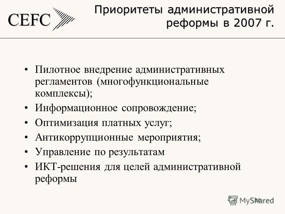 CEFC 18 Пилотное внедрение административных регламентов (многофункциональные комплексы); Информационное сопровождение; Оптимизация платных услуг; Антикоррупционные мероприятия; Управление по результатам ИКТ-решения для целей административной реформы