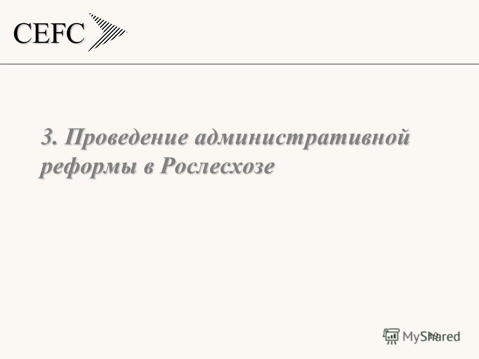 CEFC 19 3. Проведение административной реформы в Рослесхозе