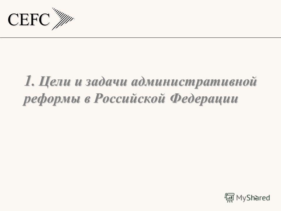 CEFC 2 1. Цели и задачи административной реформы в Российской Федерации