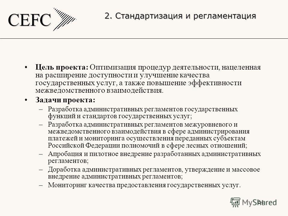 CEFC 24 Цель проекта: Оптимизация процедур деятельности, нацеленная на расширение доступности и улучшение качества государственных услуг, а также повышение эффективности межведомственного взаимодействия. Задачи проекта: –Разработка административных р