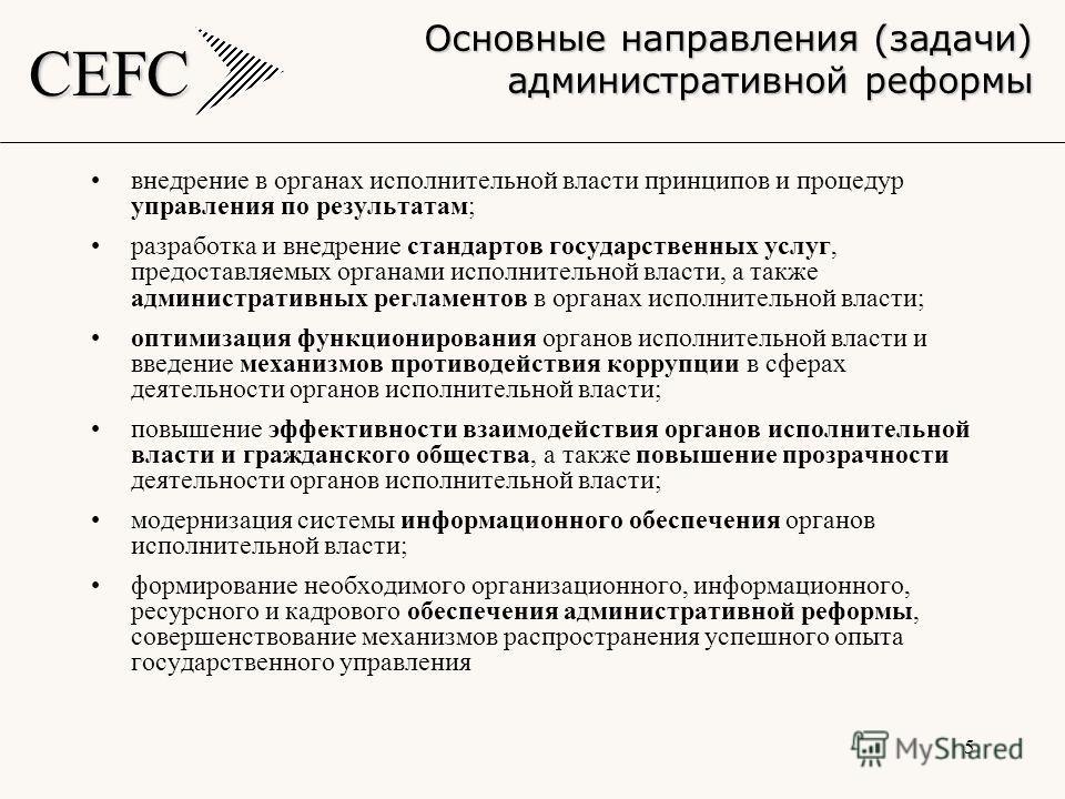 CEFC 5 внедрение в органах исполнительной власти принципов и процедур управления по результатам; разработка и внедрение стандартов государственных услуг, предоставляемых органами исполнительной власти, а также административных регламентов в органах и