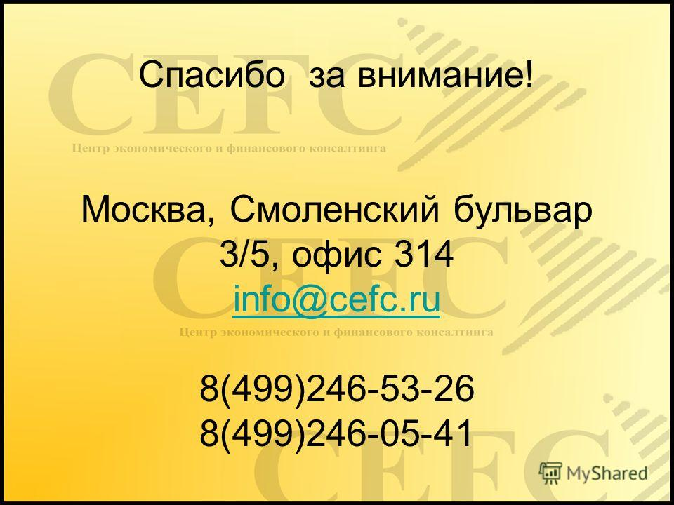 Спасибо за внимание! Москва, Смоленский бульвар 3/5, офис 314 info@cefc.ru 8(499)246-53-26 8(499)246-05-41 info@cefc.ru