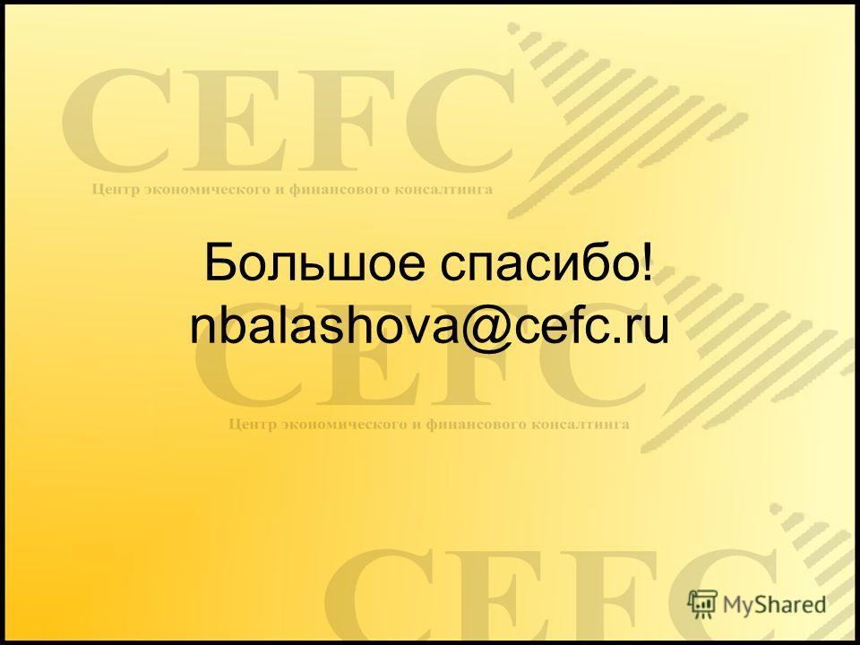 Большое спасибо! nbalashova@cefc.ru