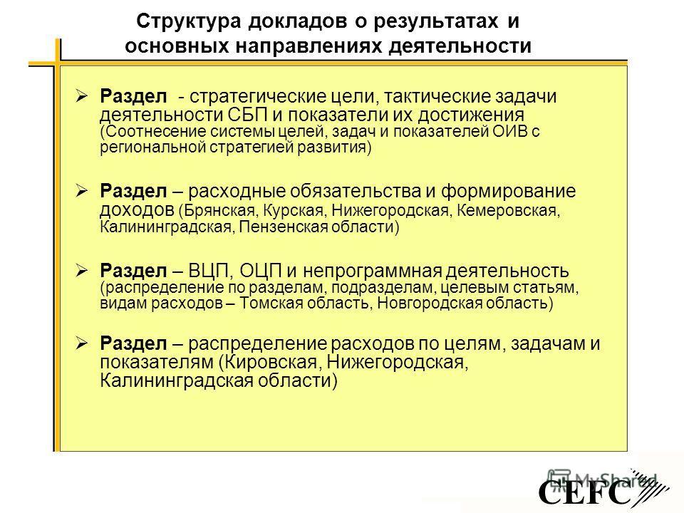 CEFC Структура докладов о результатах и основных направлениях деятельности Раздел - стратегические цели, тактические задачи деятельности СБП и показатели их достижения (Соотнесение системы целей, задач и показателей ОИВ с региональной стратегией разв
