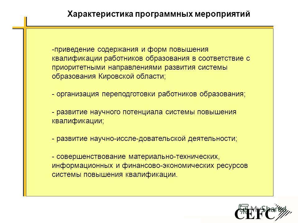 CEFC -приведение содержания и форм повышения квалификации работников образования в соответствие с приоритетными направлениями развития системы образования Кировской области; - организация переподготовки работников образования; - развитие научного пот