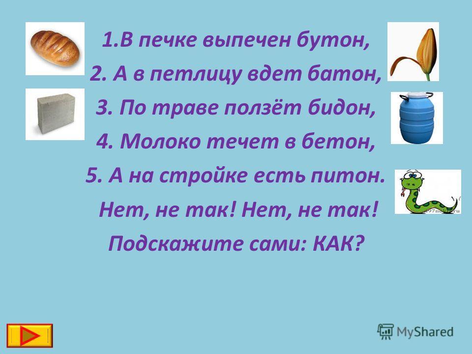 БА О К Бабочка Боровик