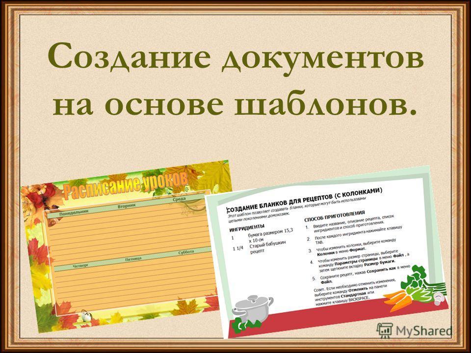 Создание документов на основе шаблонов.