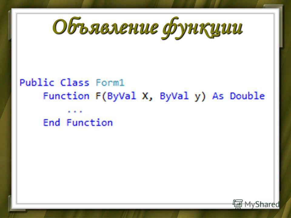 Объявление функции