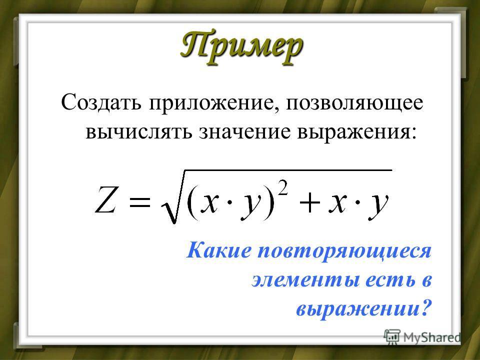 Пример Создать приложение, позволяющее вычислять значение выражения: Какие повторяющиеся элементы есть в выражении?