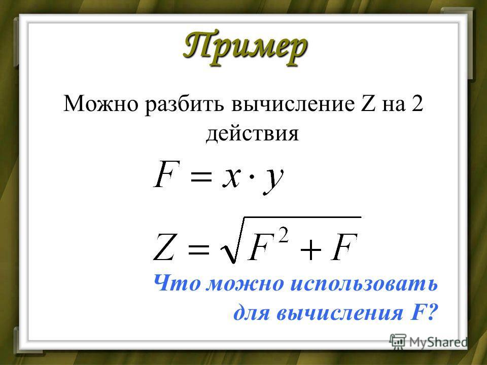 Пример Можно разбить вычисление Z на 2 действия Что можно использовать для вычисления F?