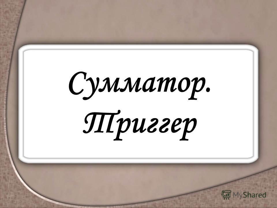 Сумматор. Триггер
