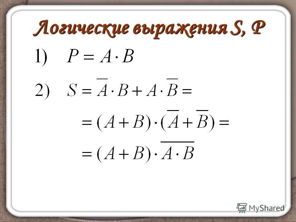 Логические выражения S, P