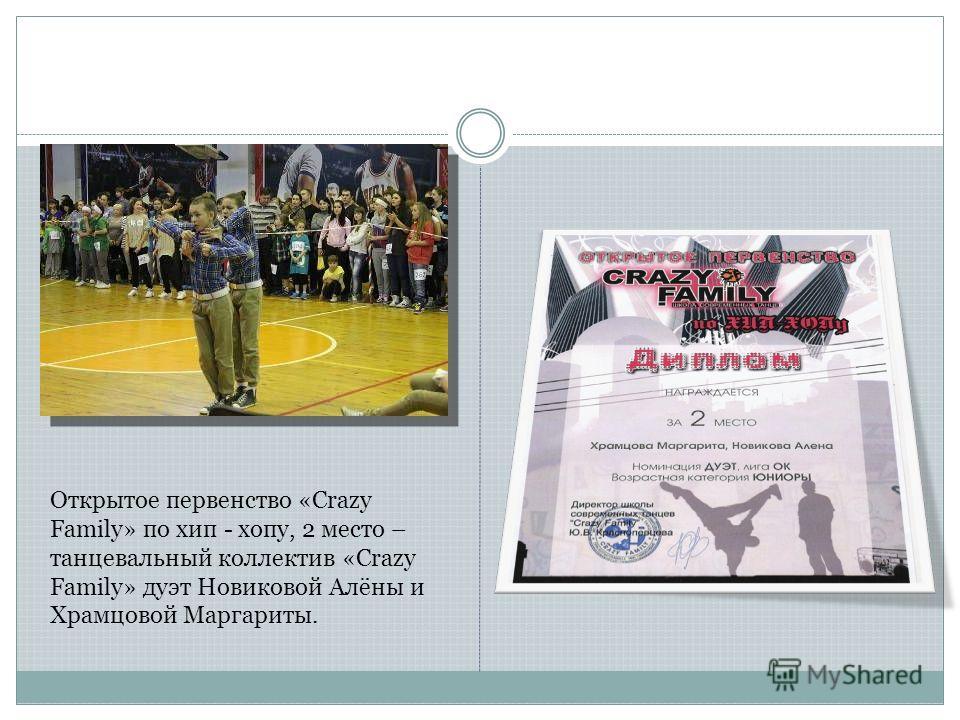 Открытое первенство «Crazy Family» по хип - хопу, 2 место – танцевальный коллектив «Crazy Family» дуэт Новиковой Алёны и Храмцовой Маргариты.
